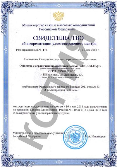 состоянии Сертификат квалифицированная подпись проверить внезапным